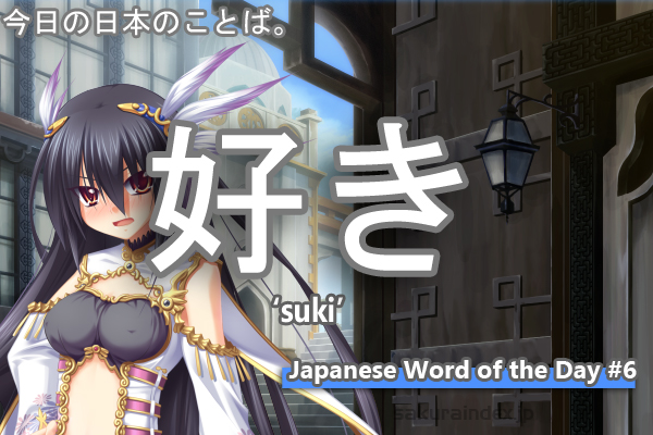 Japanese Word of the Day #6: Suki