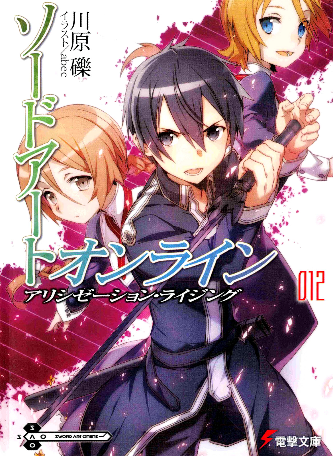 Front cover of Sword Art Online Vol 12: Alizication Rising. With two more... uhh... girls for Kirito.