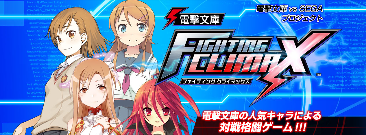 Fighting Climax: Play as Asuna, Shana, Kirino or any Dengeki Bunko Character