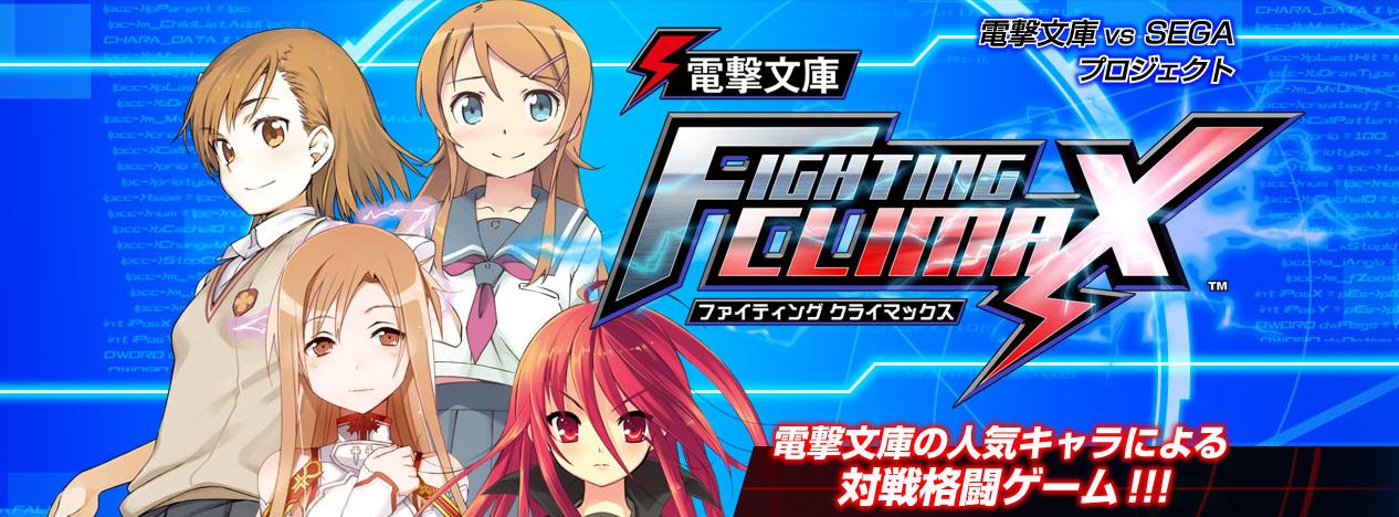 fightingclimax