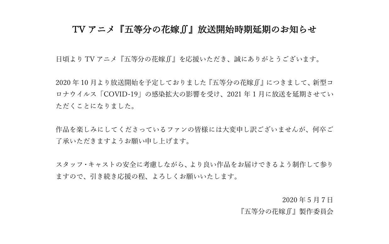 5-Tobun Hanayome Anime Delayed until 2021