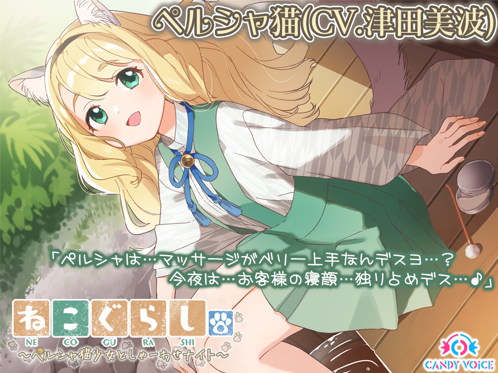 Necogurashi's 6th episode cover.