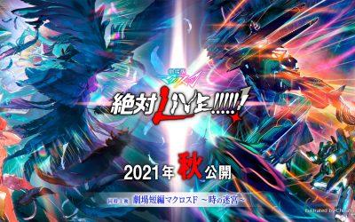 "First New Macross Frontier Single in Three Years! ""Toki no Meikyuu"" by Yoko Kanno to Release on November 10!"